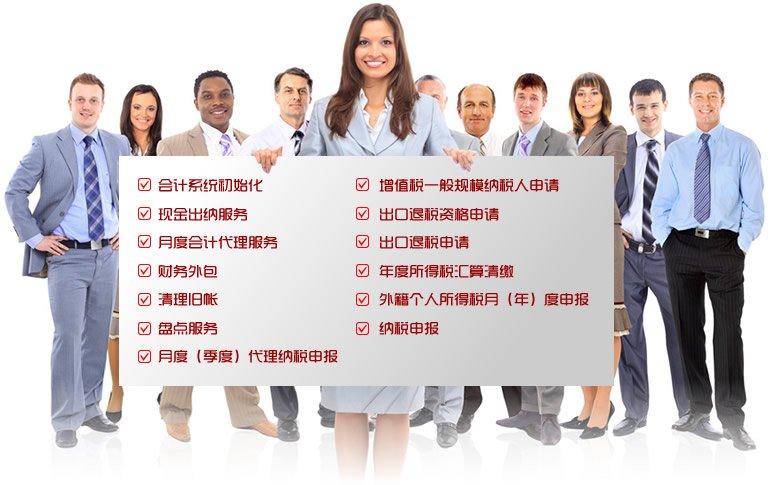 会计记账服务图片