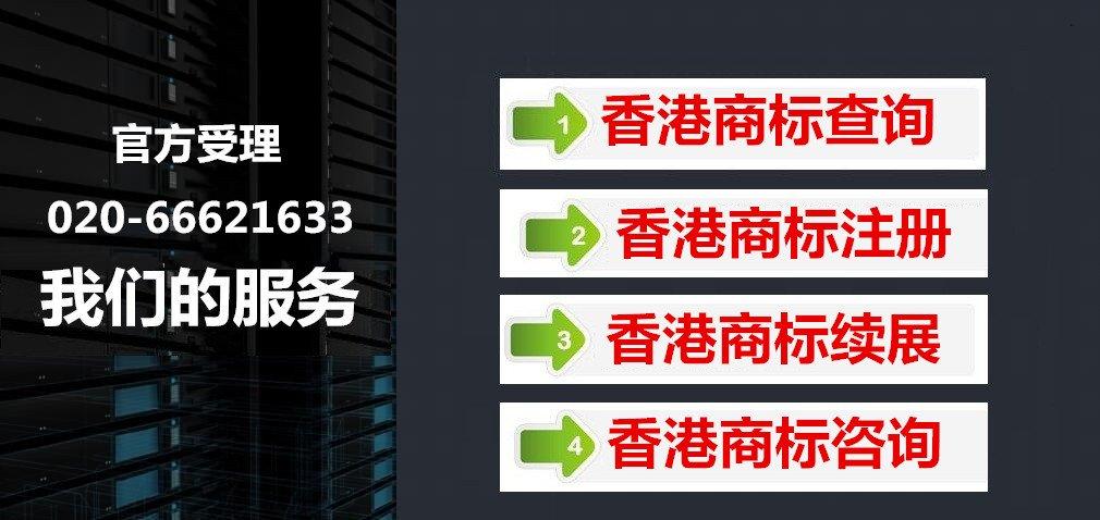 香港商标注册及查询